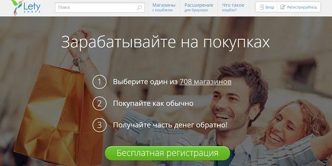 Letyshops.ru_