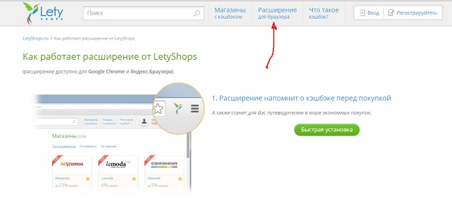 Letyshops.ru расширение