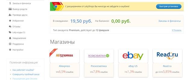 Letyshops.ru_3