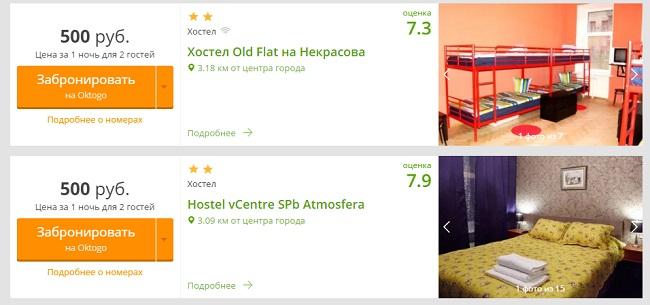 Дешевые отели в Питере