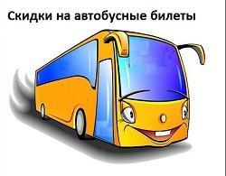 Скидки на автобусные билеты