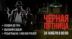 chernaya-pyatnitsa1